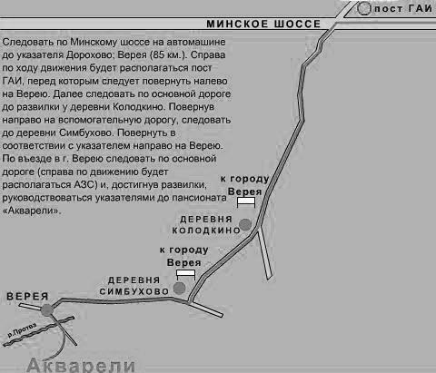 """Следовать до указателя -  """"Дорохово-Верея """" и  """"пансионат  """"Акварели """" (85 км). Перед постом ГАИ повернуть налево..."""